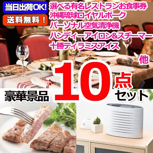 選べる有名レストランお食事券&沖縄三元豚&フットマッサージャ他豪華10点セット (15085)