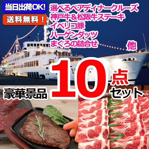 選べるディナークルーズ&選べる国産和牛B&イベリコ豚他豪華10点セット (15091)