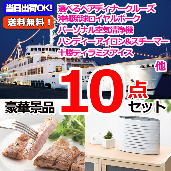 選べるディナークルーズ&沖縄三元豚&フットマッサージャ他豪華10点セット (15093)