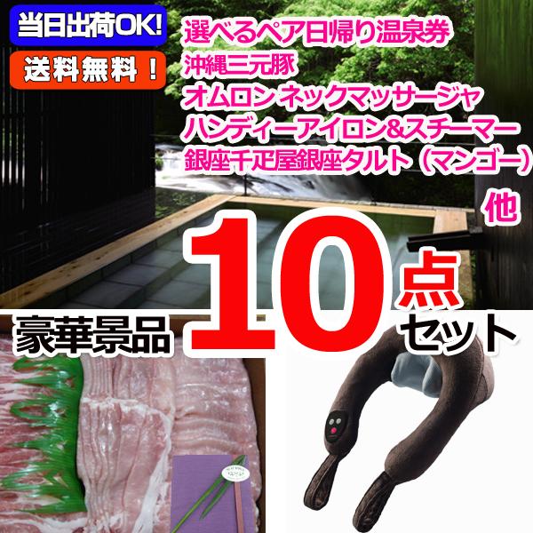 選べるペア日帰り温泉券&沖縄三元豚&フットマッサージャ他豪華10点セット (15101)
