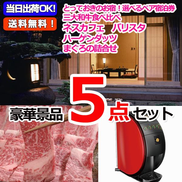 とっておきのお宿!選べるペア宿泊券&黒毛和牛「和王」&バリスタ他豪華5点セット (15105)