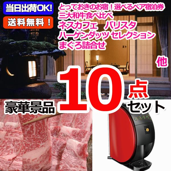 とっておきのお宿!選べるペア宿泊券&黒毛和牛「和王」&バリスタ他豪華10点セット (15108)