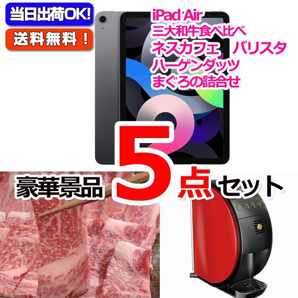 iPad mini&黒毛和牛「和王」&バリスタ他豪華5点セット【景品パネル&引換券付き目録】 (15113)