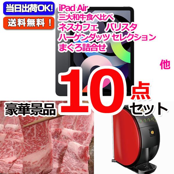 iPad mini&黒毛和牛「和王」&バリスタ他豪華10点セット【景品パネル&引換券付き目録】 (15116)