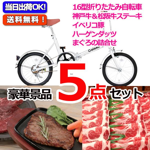 16型折りたたみ自転車&選べる国産和牛B&イベリコ豚他豪華5点セット (15139)