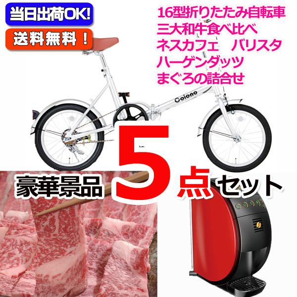 16型折りたたみ自転車&黒毛和牛「和王」&バリスタ他豪華5点セット (15140)