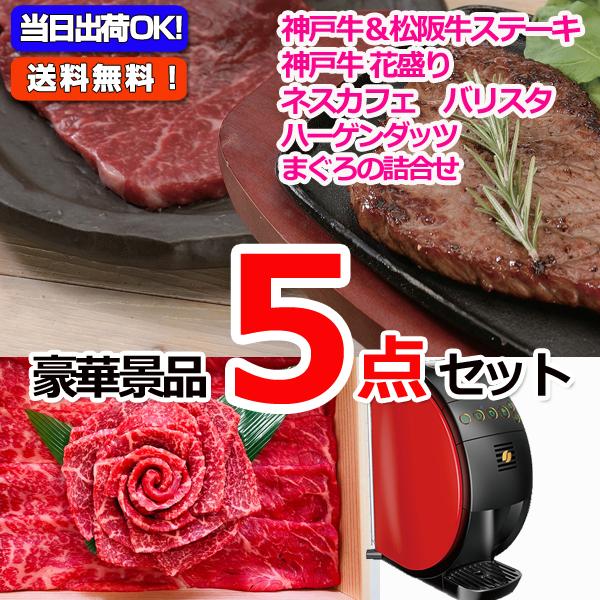 黒毛和牛「和王」焼肉&国産牛すき焼き&バリスタ他豪華5点セット (15145)