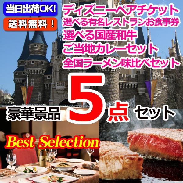ベストセレクション!当店のオススメ!東京ディズニーリゾートペアチケット&選べる有名レストラン他豪華5点セット (15168)