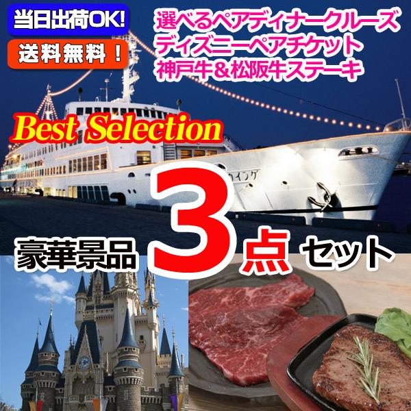 ベストセレクション!選べるディナークルーズ&東京ディズニーリゾートペアチケット&選べる国産和牛B豪華3点セット