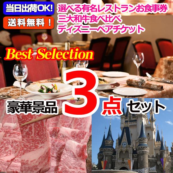 ベストセレクション!選べるレストラン&選べる日帰り温泉&東京ディズニーリゾートペアチケット豪華3点セット
