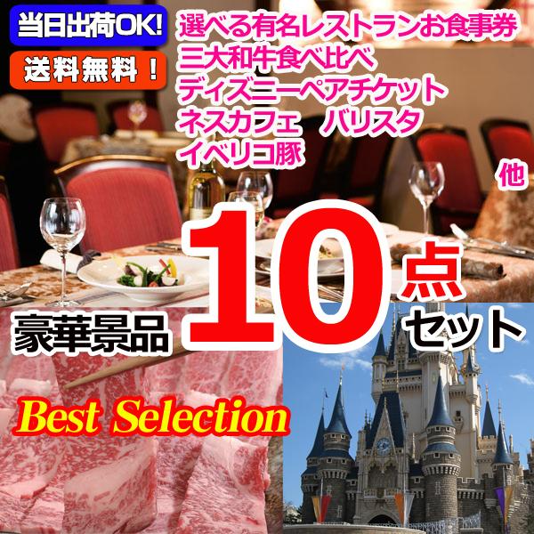 ベストセレクション!選べるレストラン&選べる日帰り温泉&東京ディズニーリゾートペアチケット他超豪華10点セット (15176)