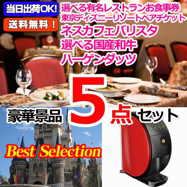 ベストセレクション!選べるレストラン&東京ディズニーリゾートペアチケット&ネスカフェバリスタ他豪華5点セット (15179)