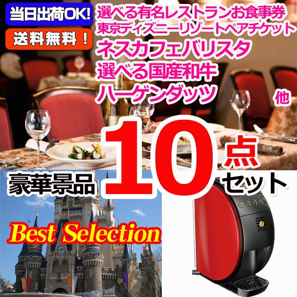 ベストセレクション!選べるレストラン&東京ディズニーリゾートペアチケット&ネスカフェバリスタ他豪華10点セット (15180)