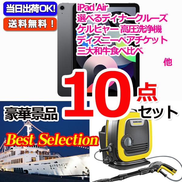 ベストセレクション!iPadmini&ディナークルーズ&レイコップ他超豪華10点セット【景品パネル&引換券付き目録】 (15181)