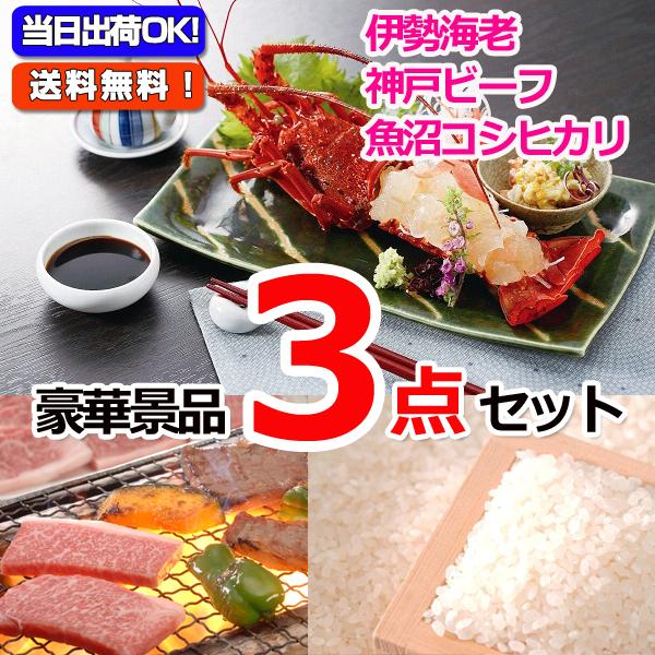 伊勢海老&神戸ビーフ&コシヒカリ豪華3点セット