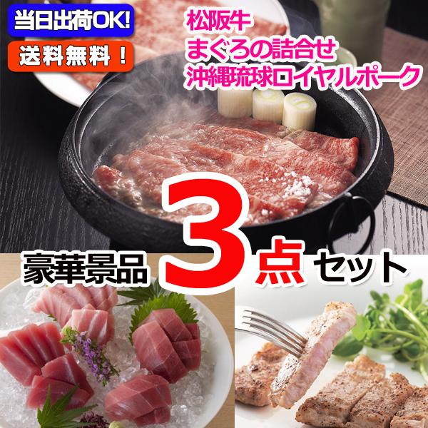 松阪牛すきやき&マグロ&沖縄三元豚豪華3点セット