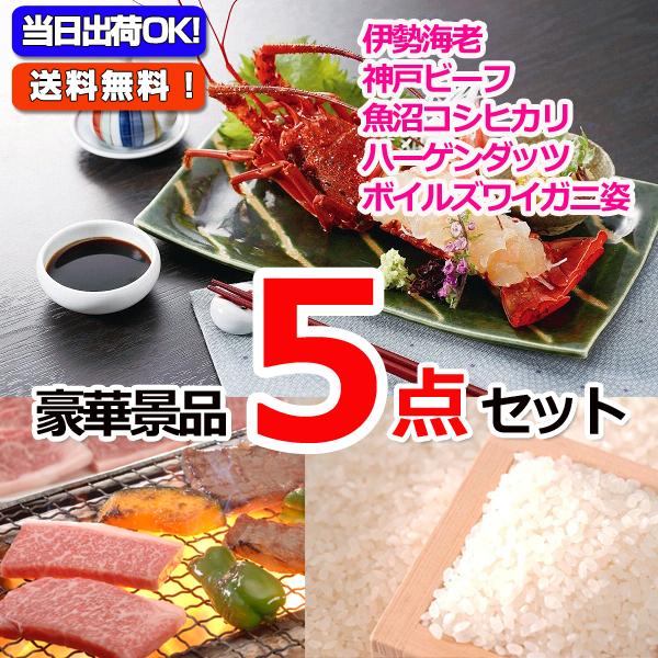 伊勢海老&神戸ビーフ&コシヒカリ豪華5点セット  (15220)