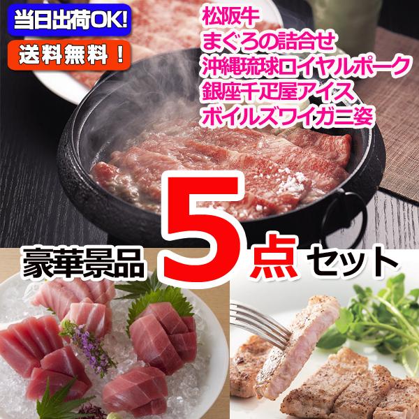 松阪牛すきやき&マグロ&沖縄三元豚豪華5点セット  (15221)
