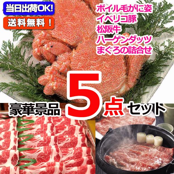 毛がに&イベリコ豚&松阪牛豪華5点セット  (15222)
