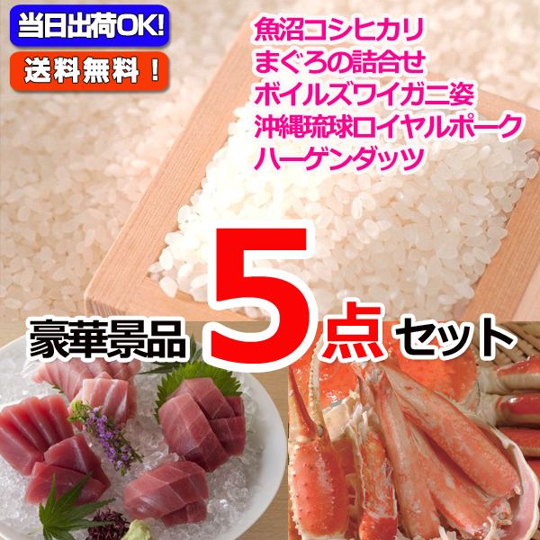 魚沼産コシヒカリ&マグロ&ズワイガニ豪華5点セット  (15223)