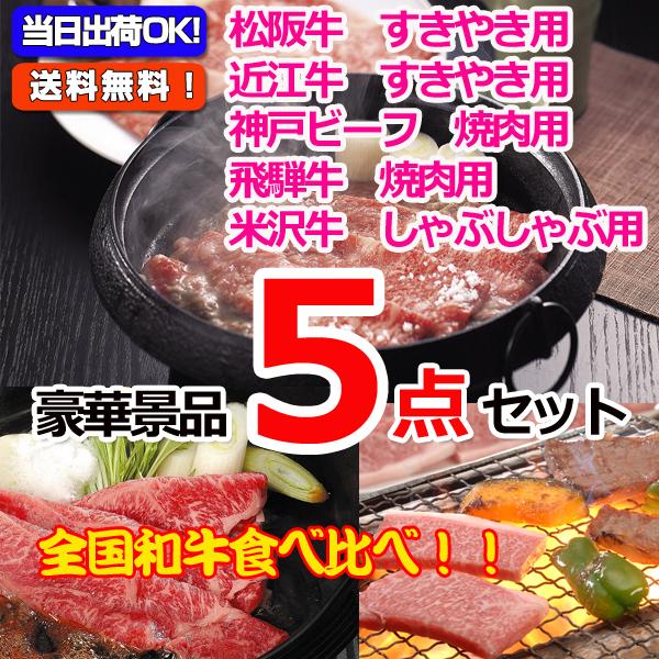 全国和牛食べ比べ(松阪・近江・神戸・飛騨・米沢)豪華5点セット
