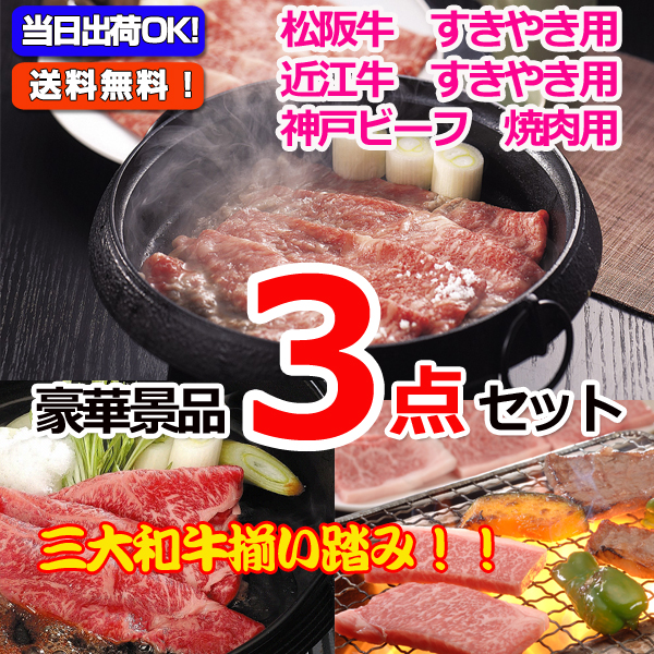三大和牛食べ比べ(松阪・近江・神戸)豪華3点セット