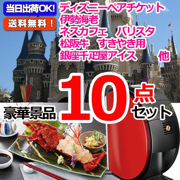 東京ディズニーリゾートペアチケット&伊勢海老&ネスカフェバリスタ他豪華10点セット  (15236)
