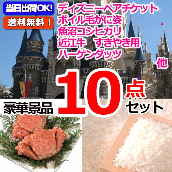 東京ディズニーリゾートペアチケット&毛がに&魚沼産コシヒカリ他豪華10点セット  (15237)