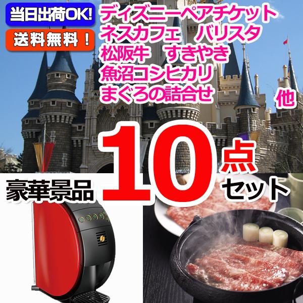 東京ディズニーリゾートペアチケット&ネスカフェバリスタ&松阪牛他豪華10点セット  (15238)