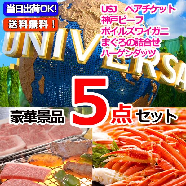 USJペアチケット&神戸ビーフ&ズワイガニ他豪華5点セット