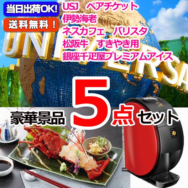 USJペアチケット&伊勢海老&ネスカフェバリスタ他豪華5点セット