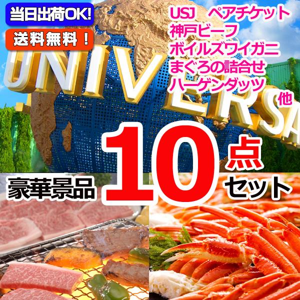 USJペアチケット&神戸ビーフ&ズワイガニ他豪華10点セット