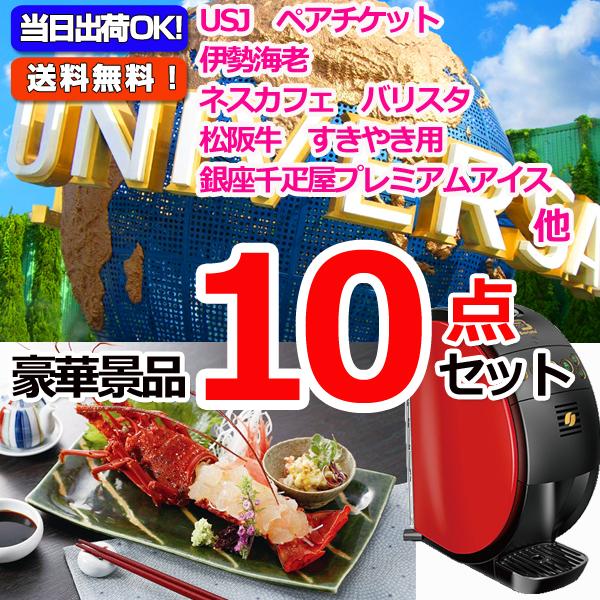 USJペアチケット&伊勢海老&ネスカフェバリスタ他豪華10点セット