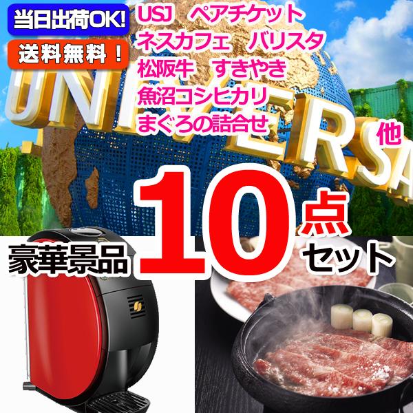USJペアチケット&ネスカフェバリスタ&松阪牛他豪華10点セット