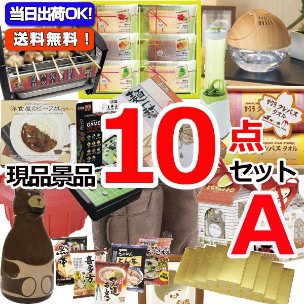 現品雑貨景品10点セットA (15254)忘年会 イベント 景品