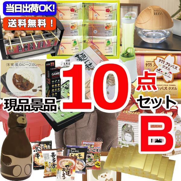 現品雑貨景品10点セットB (15255)