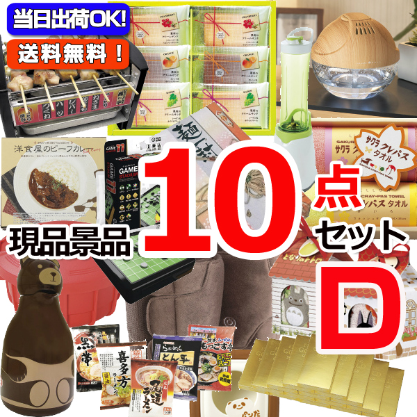 現品雑貨景品10点セットD (15257)二次会 イベント 景品