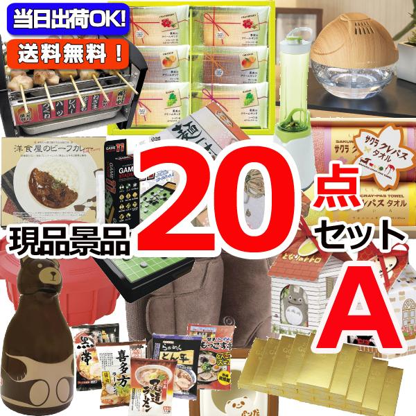 現品雑貨景品20点セットA (15260)忘年会 イベント 景品