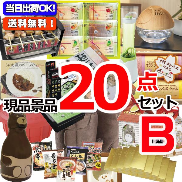 現品雑貨景品20点セットB (15261)ビンゴ 二次会 景品