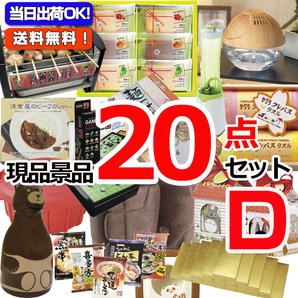 現品雑貨景品20点セットD (15263)