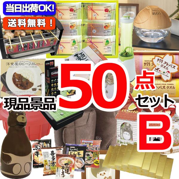 現品雑貨景品50点セットB (15267)二次会 イベント 景品