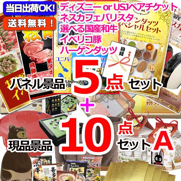 ディズニーorUSJ選べるペアチケット!人気パネル景品5枚&現品10点セットA(15305)