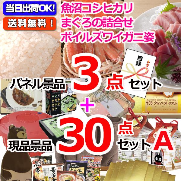 魚沼こしひかり&まぐろ&ズワイガニ人気パネル景品3枚&現品30点セットA(15373)