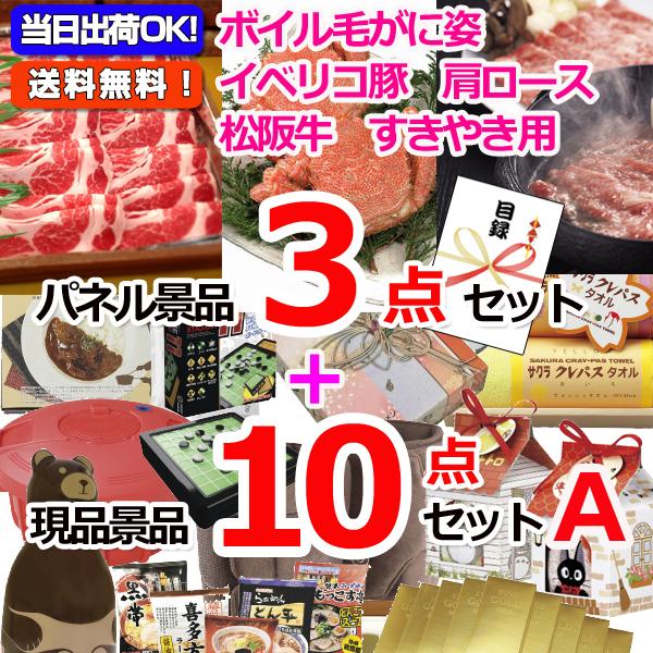 毛がに&イベリコ豚&松阪牛人気パネル景品3枚&現品10点セットA(15375)