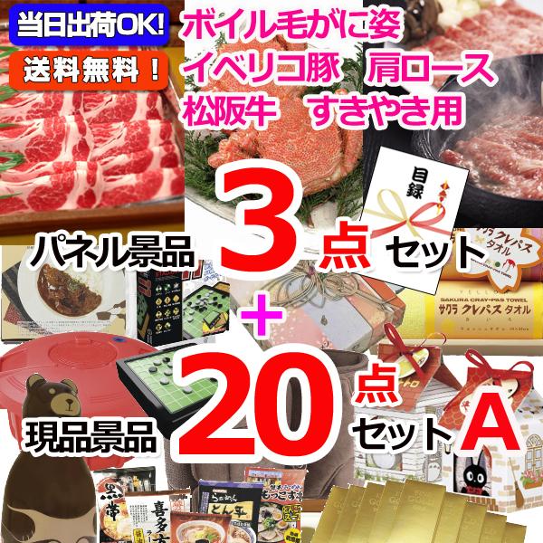 毛がに&イベリコ豚&松阪牛人気パネル景品3枚&現品20点セットA 15377