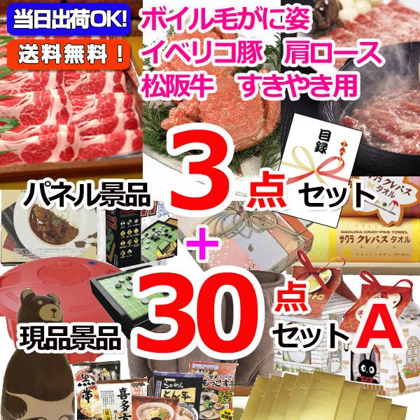 毛がに&イベリコ豚&松阪牛人気パネル景品3枚&現品30点セットA 15379