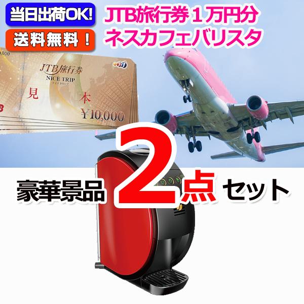 JTB旅行券1万円分&ネスカフェバリスタ豪華2点セット