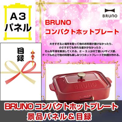 BRUNO コンパクトホットプレート 【A3景品パネル&引換券付き目録】(brun158)※オンライン景品対応