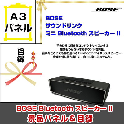 BOSE サウンドリンク ミニ Bluetooth スピーカー II【A3景品パネル&引換券付き目録】(bsm133)※オンライン景品対応