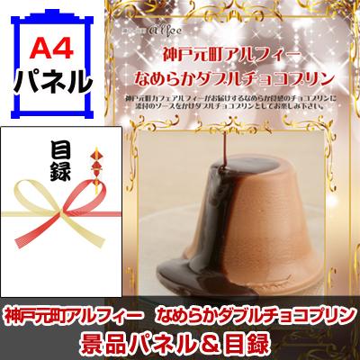 神戸元町アルフィー なめらかダブルチョコプリン